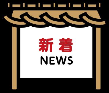 新着NEWS